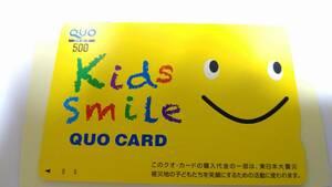 ■ QUO クオカード  500円 未使用