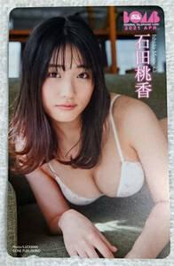 ★石田桃香 ☆ テレカ / テレホンカード ♪ BOMB