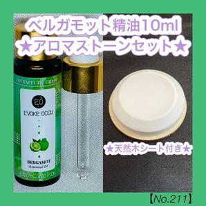 【No.211】ベルガモット 精油 アロマストーン セット エッセンシャルオイル
