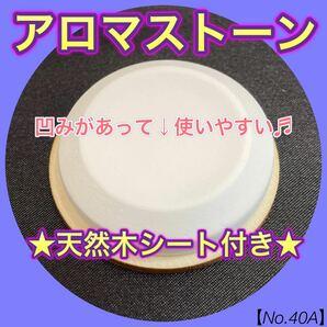 【No.40A】アロマストーン + 天然木 シート 2点 セット