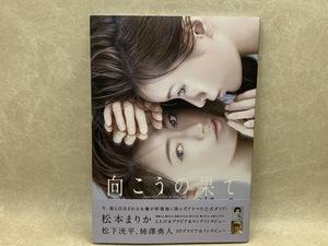松本まりかサイン 「WOWOWオリジナルドラマ 向こうの果て」OFFICIAL BOOK CIF237