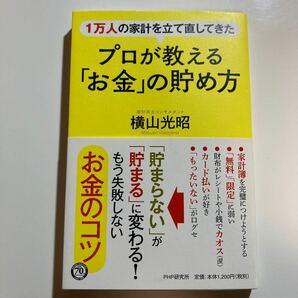 『プロが教える「お金」の貯め方』横山光昭