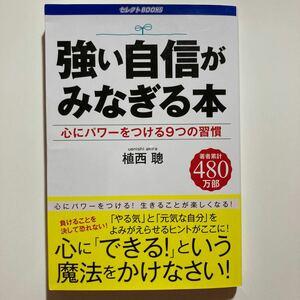 『強い自信がみなぎる本』植西聰