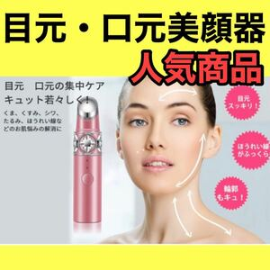 【特価商品】目元美顔器 イオン導入 光エステ 口元 美顔器 音波美顔器 美顔器