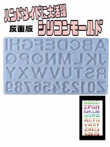 匿名配送 レジン アルファベット 数字 英字 シリコンモールド ハンドメイド 反面版 アクセサリー 型 おすすめ お買い得 大人気