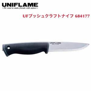 ユニフレーム UNIFLAME UFブッシュクラフトナイフ 684177
