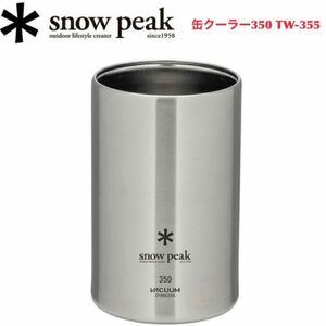 snow peak スノーピーク 缶クーラー350 TW-355