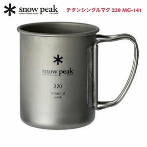 スノーピーク マグ チタンシングルマグ 220 MG-141 snow peak ソロキャンプ