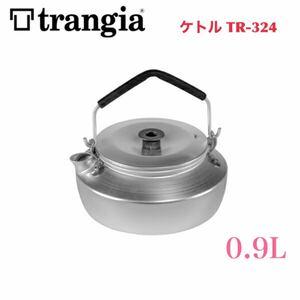 トランギア trangia ケトル 0.9L TR-324 ヤカン