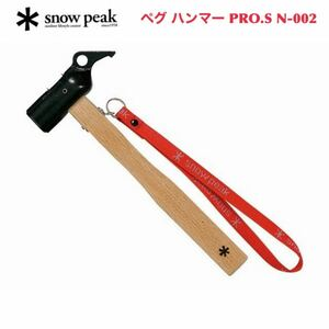 スノーピーク ペグハンマー PRO.S N-002 snowpeak