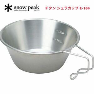 snow peak スノーピーク チタンシェラカップ E-104 食器 キャンプ