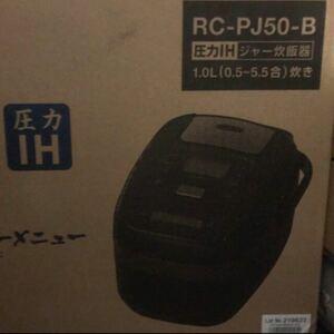 炊飯器 炊飯ジャー 圧力IHジャー炊飯器 5.5合 RC-PJ50-B