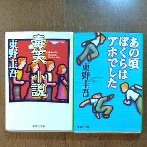 東野圭吾 文庫本2冊セット