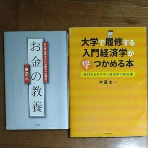 経済系教養本 2冊セット