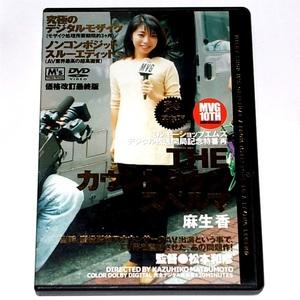 ◆送料無料『麻生香 THEカウントダウンスペルマ MVDD-012』DVD