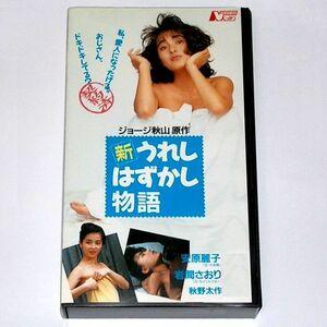 ◆送料無料『新うれしはずかし物語 安原麗子 岩間さおり 三浦真弓』VHS