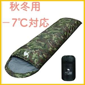 寝袋 シュラフ 封筒型 -7℃ 迷彩 カモフラージュ 新品 オールシーズン対応