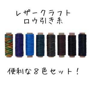 レザークラフト ロウ引き糸 8色セットC
