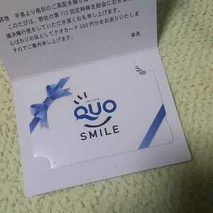 クオカード スマイル 500円券 QUO SMILE 送料63円~ 株主優待