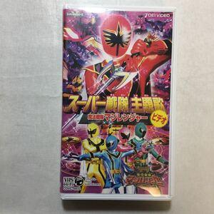 zvd-04! super Squadron тематическая песня видео Mahou Sentai Magiranger спецэффекты ( изображение ) ( выступление ) VHS [ видео ] 2005 год 20 минут