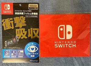 Nintendo Switch専用液晶保護フィルム+マイクロファイバークロス 新品