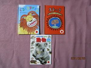 A 『ぐるぐるライオン』さくらせかい作、『ステーキ』はらぺこめがね作、『小学館の図鑑NEO 動物』 マクドナルド発行 三冊まとめて