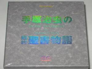 DVD-BOX 手塚治虫の旧約聖書物語