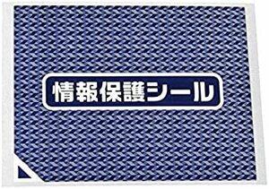 シールサイズ70×90mm、500枚入り 目隠しシール 個人情報保護シール 貼り直せる簡易タイプ 70×90mm (