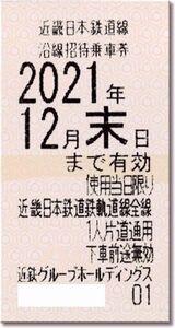 ◆近鉄グループHD 株主優待【近畿日本鉄道線 沿線招待乗車券】(切符)