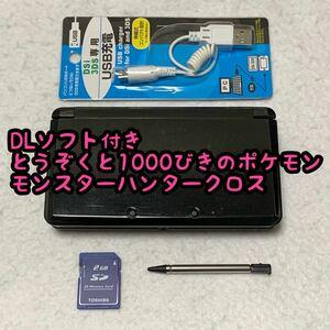 ニンテンドー 3DS コスモブラック 本体 充電器 タッチペン SD セット DL購入ソフト付き 0249