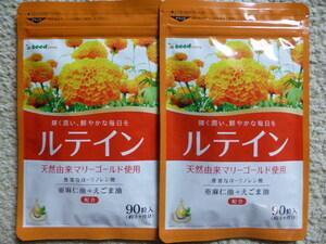 ルテイン 約6ヶ月分(90粒×2袋) シードコムス  亜麻仁油 えごま油