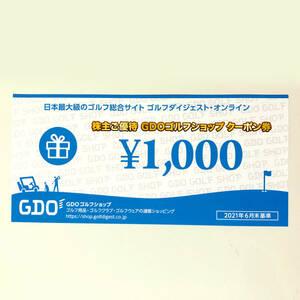 GDOゴルフショップクーポン券1000円 未使用 送料無料!