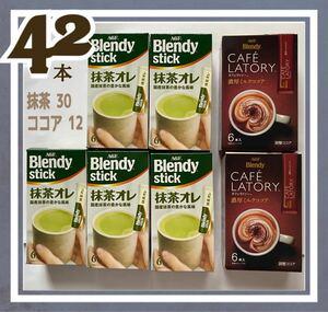 ブレンディ スティック Blendy stick 抹茶オレ カフェラトリー CAFE LATORY 濃厚ミルクココア AGF