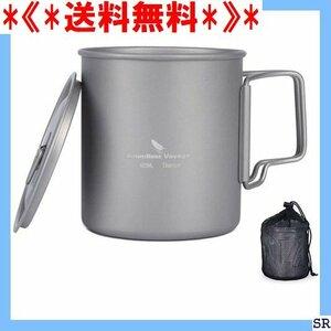《*送料無料*》 キャンプ用チタン製マグカップ 持ち運びが簡単 ポット アウト 軽量 シングルマグ 200ml シェラカップ 14