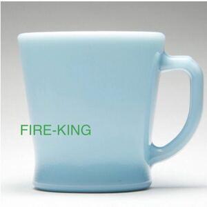 ファイヤーキング Fire-King Dハンドルマグ ターコイズブルー