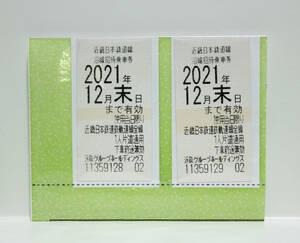 ☆ 近鉄 近畿日本鉄道 沿線招待乗車券 (株主優待乗車券) 二枚セット 2021年12月末日まで有効 ☆