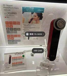 定価42900円 YA-MAN(ヤーマン) 美容機 RFポーテ フォトプラス Ruby HRF-24R 新品