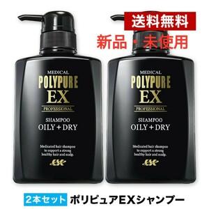 【新品・未使用】ポリピュアEX スカルプシャンプー 350ml 2本セット
