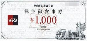 あさくま千円分株主券2022.8末