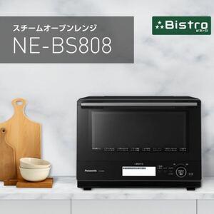 パナソニック ビストロ スチームオーブンレンジ NE-BS808 -K ブラック