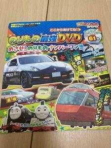 最強のりものヒーローズ DVD☆トーマス☆パトカー