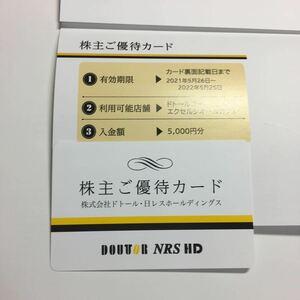 ドトール 株主優待 5000円分