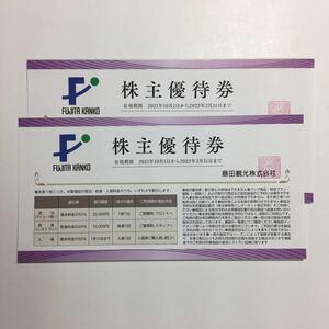 藤田観光 株主優待券 ワシントンホテル 2枚セット 最新