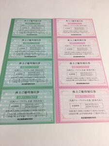 ☆ 株主優待 名鉄ホテルグループ 宿泊・飲食割引券各4枚 計8枚