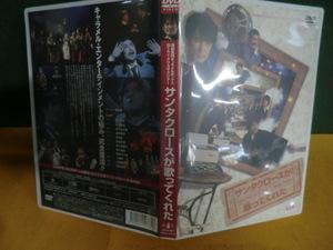 DVD 演劇集団キャラメルボックス25th(4)クリスマスツアー サンタクロースが歌ってくれた