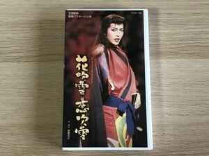 VHS 宝塚歌劇 花吹雪 恋吹雪 【管理 1959】【B】