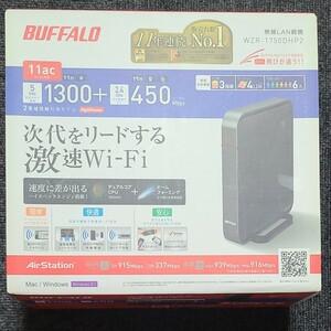 BUFFALO 無線LANルーター WZR-1750DHP2