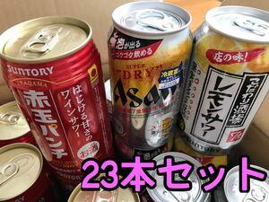 缶酎ハイ ビール 23本セット