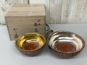伝統工芸 工芸美術 楽焼窯 金 銀 七世 和楽 銘 在銘 嶋台茶碗 共箱 共布 骨董 楽焼 鉢 茶道具 煎茶道具 煎茶碗 抹茶碗 和食 料亭