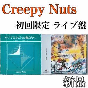 【新品】creepy nuts 初回限定 ライブ盤 アルバム2枚セット